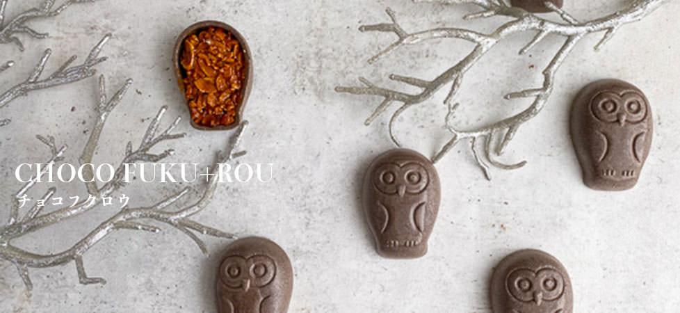 バレンタイン限定でフクロウのフロランタンにチョコレート味が新登場!
