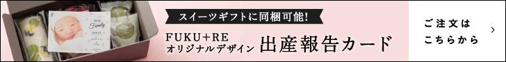 """""""出産内祝い"""