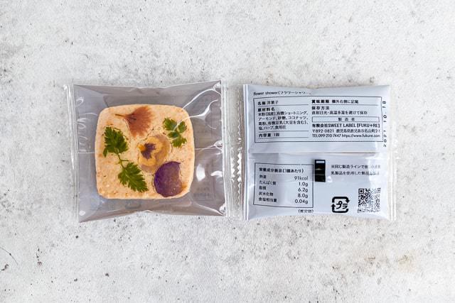 個包装お花のクッキー