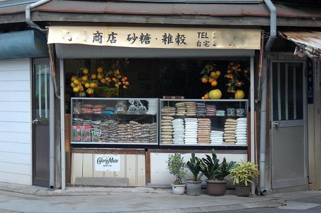 お正月、桜島にある商店の軒先