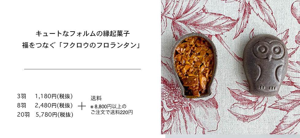 チョコフクロウバリエーション価格