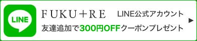 FUKU+RE LINE公式アカウント 友達追加でクーポンプレゼント