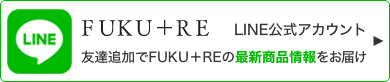 FUKU+RE LINE公式アカウント
