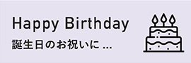 Happy Birthday誕生日のお祝いに