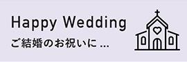 Happy Wedding ご結婚のお祝いに